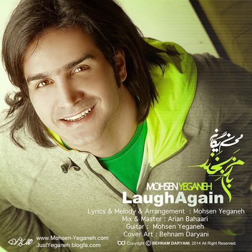 دانلود آهنگ جدید و  زیبای محسن یگانه به نام بازم بخند